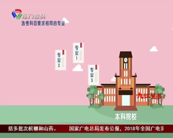 广东省新高考改革不分文理科 让学生选择更加多元化
