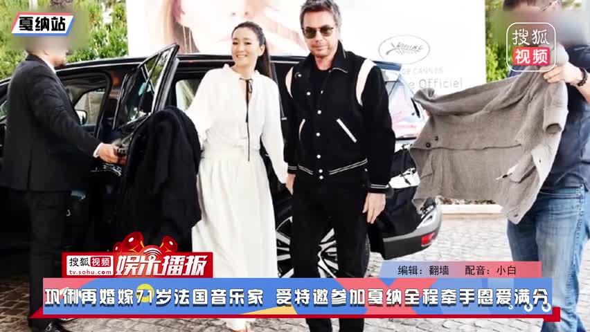 鞏俐再婚嫁71歲法國音樂家