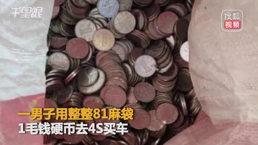 男子用81麻袋现金买车 全是1毛钱硬币