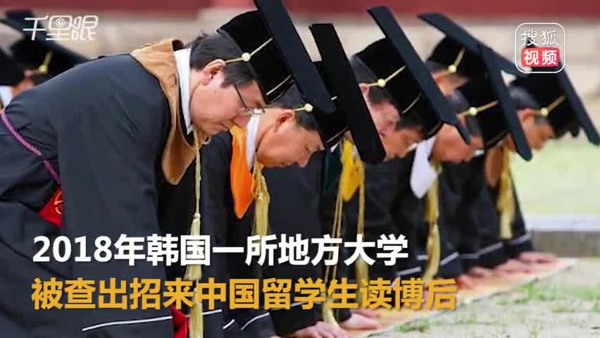 中國人赴韓讀速成博士:12天修完一學期課程