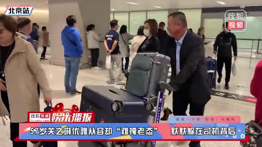 """57岁关之琳优雅从容却""""难掩老态"""""""