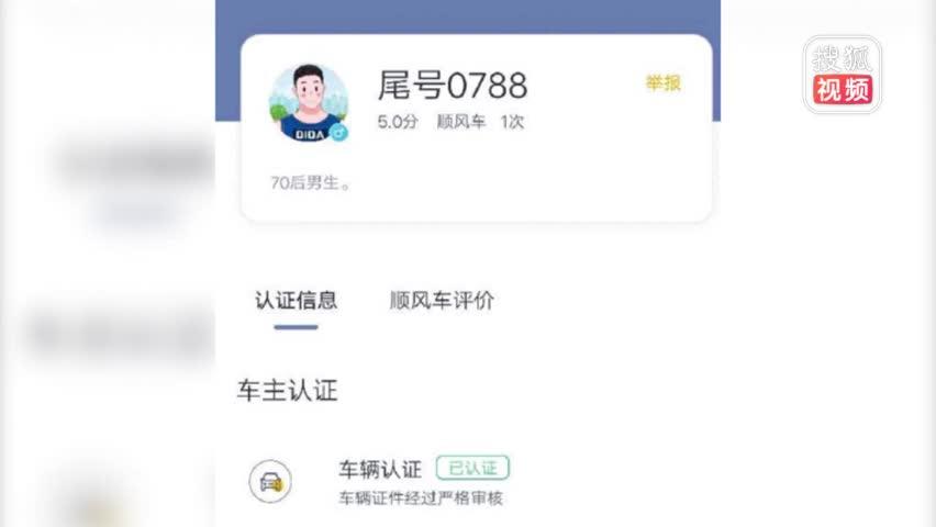 云南女大学生乘网约车被骚扰
