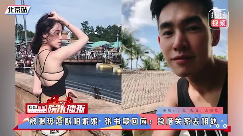 被曝热恋欧阳妮妮 张书豪回应:珍惜关系去相处