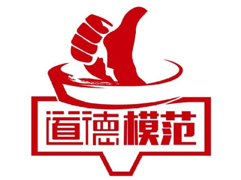 第七届全国道德模范广东候选人公示