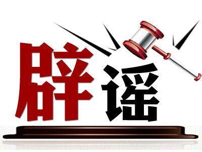 惠州学院一学生迟到4分钟竟被开除?学校辟谣