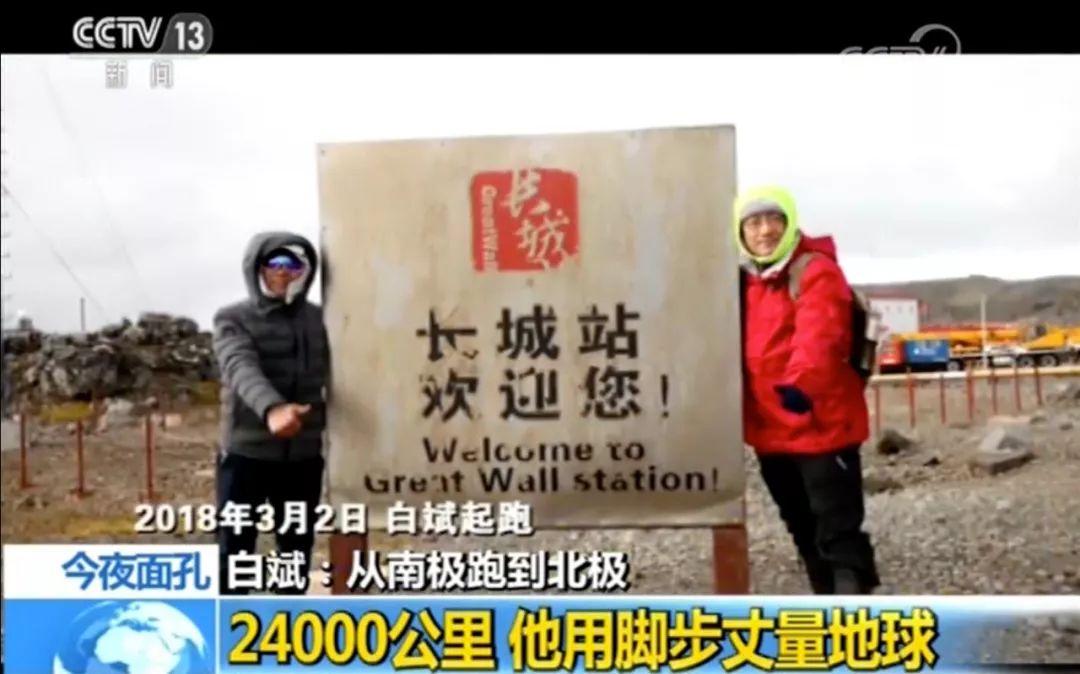 433天2.4万公里、途中被绑架,中国跑者从南极跑到北极