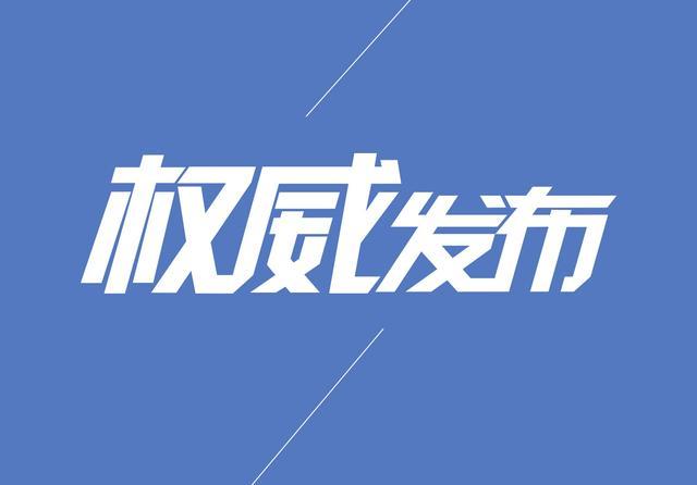 广州市地震监测中心测定:从化今天发生两次地震