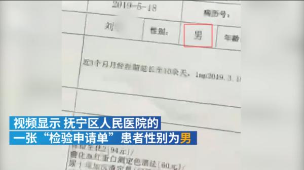 男子被开妇科化验单医院向家属道歉