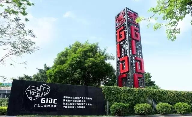 开园十年,广东工业设计城要大变身!现征集方案,入围奖30万元