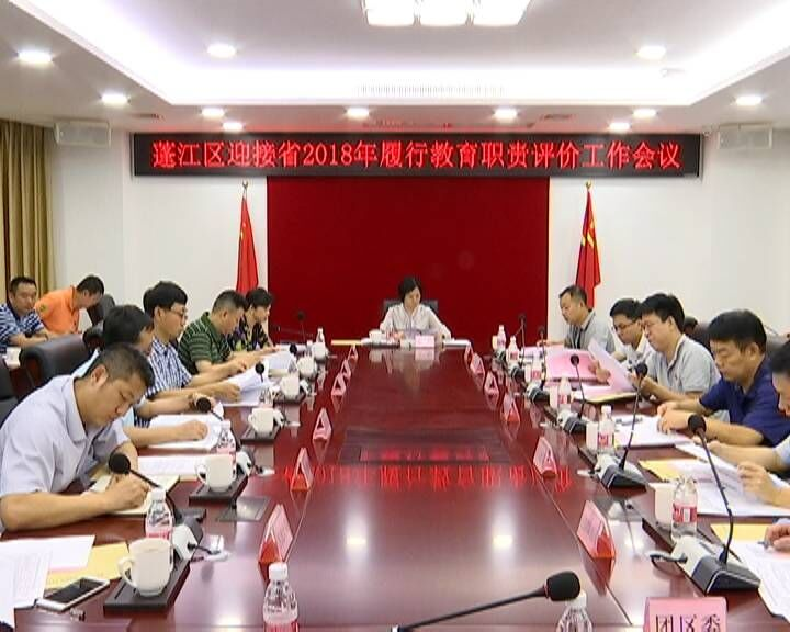 蓬江区部署履行教育职责迎评工作