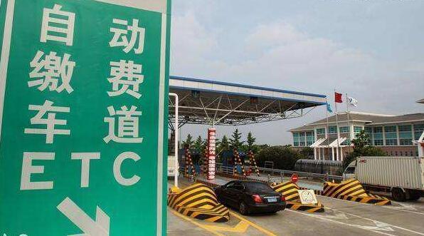 广东等9省份启动ETC发行工作 配合高速路省界收费站取消