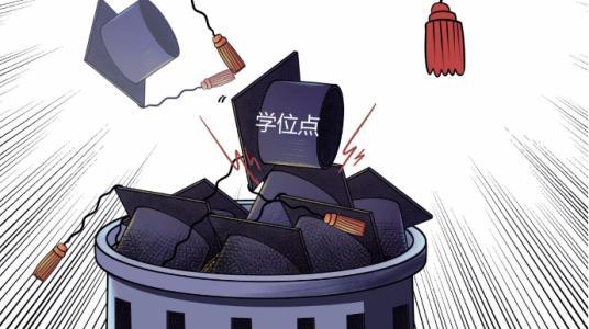 广东高校学位点撤销15个增列8个
