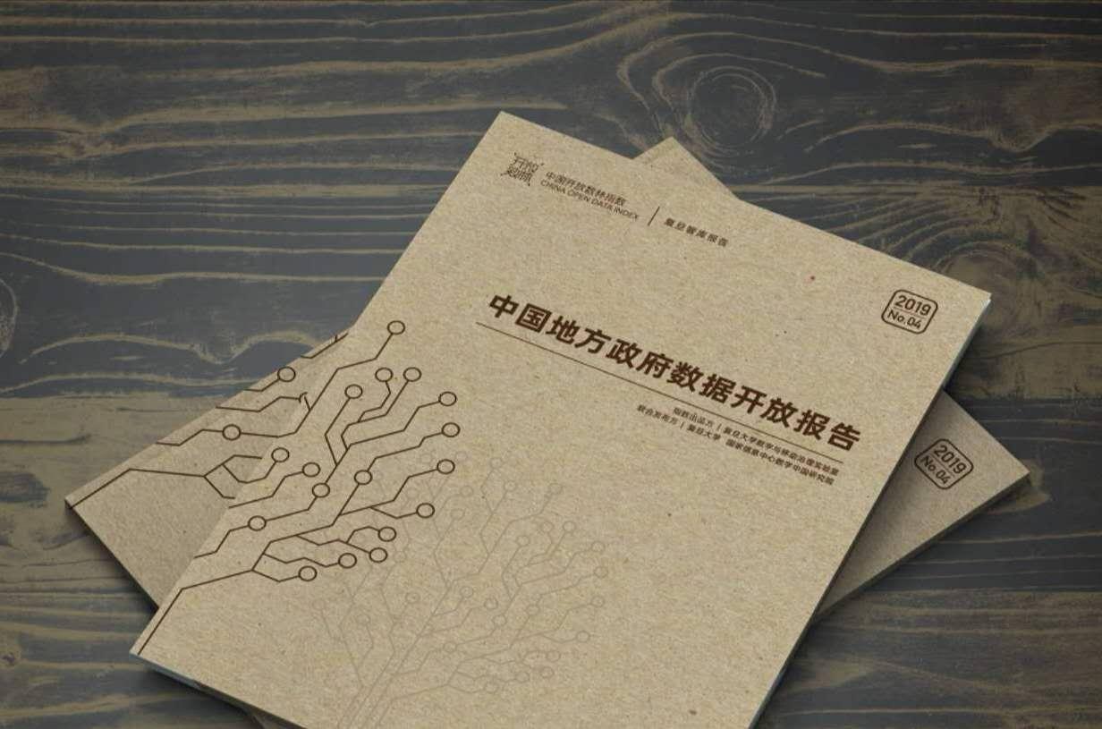 """中国开放数林指数发布 江门""""数字政府""""建设居全国前列"""