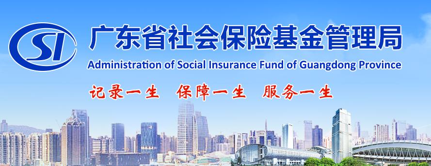 广东省直社保信息系统28日起升级