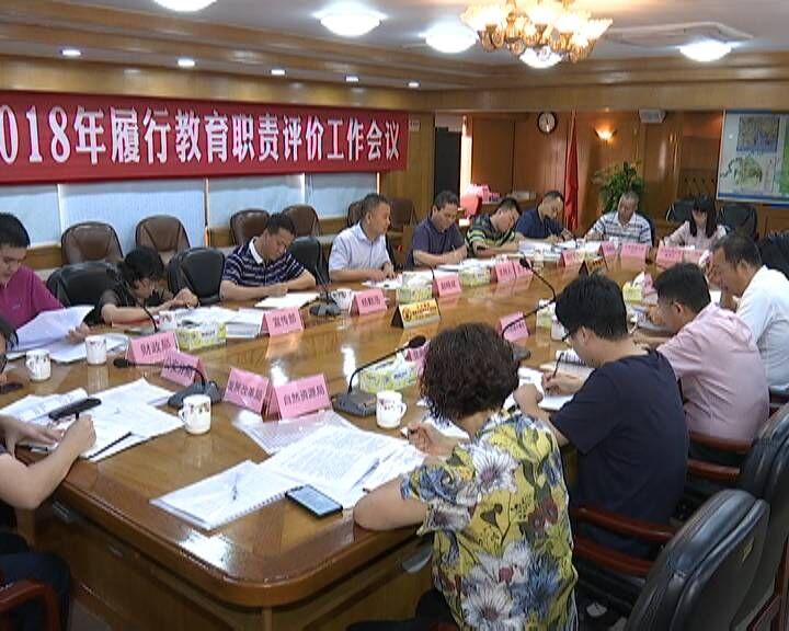 《江海新闻》江海区部署2018年度履行教育职责评价迎评工作