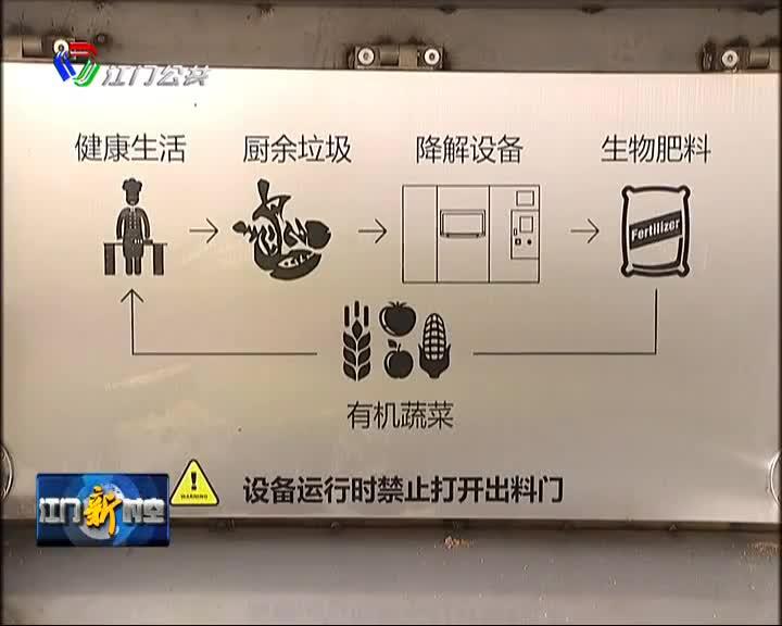 佛山:餐厨垃圾变身营养土 实现无害化处理