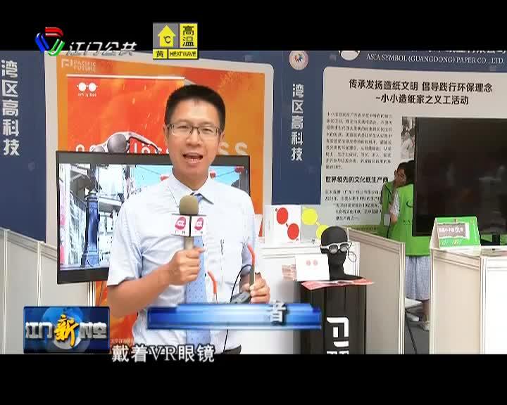 《聚焦大湾区》广州科技活动周开幕    市民享科技盛宴