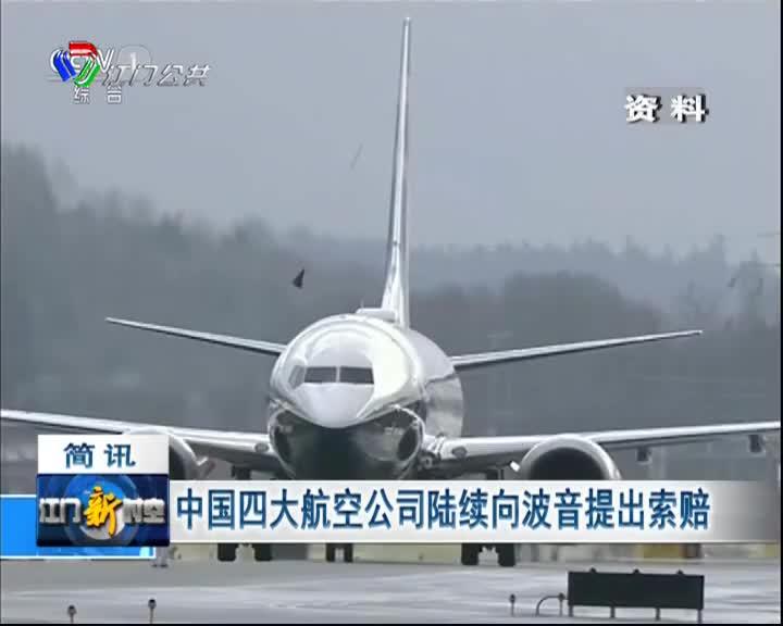 中国四大航空公司陆续向波音提出索赔