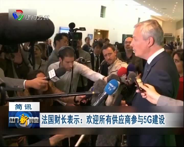 法国财长表示:欢迎所有供应商参与5G建设