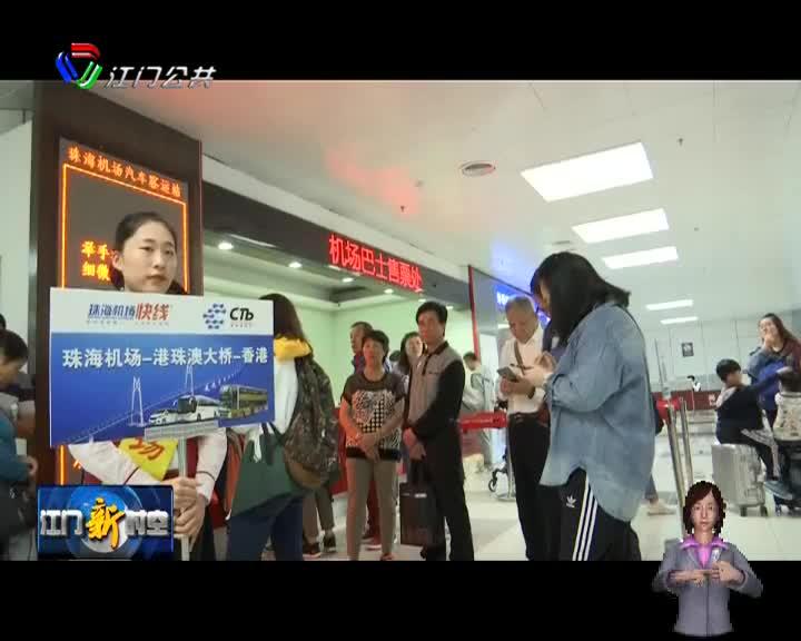 珠海开通粤港澳跨境通机场快线联程联运服务