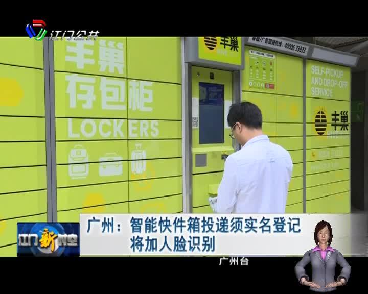 广州:智能快件箱投递须实名登记 将加人脸识别