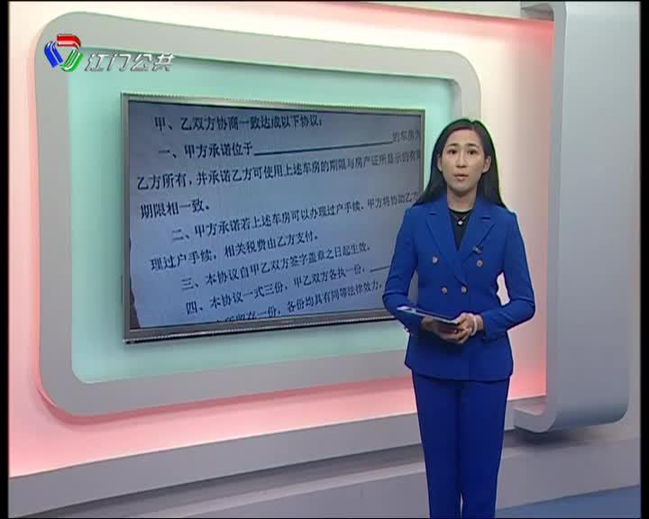 新闻追踪:单车房过户纠纷 双方相约再调解