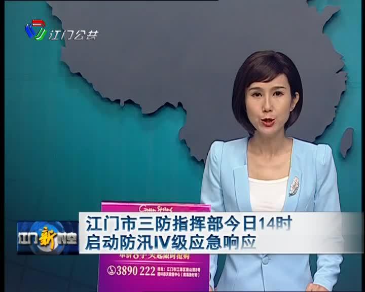 江门市三防指挥部今日14时启动防汛IV级应急响应