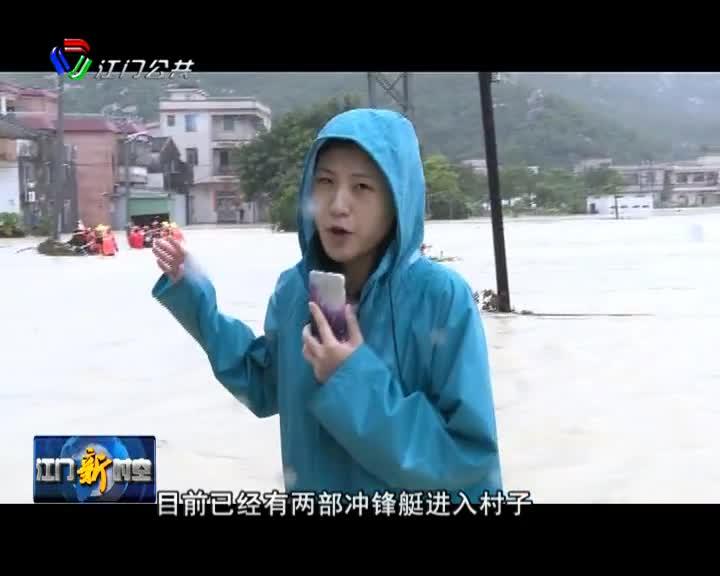 台山:暴雨突降引发水灾 受困群众安全转移