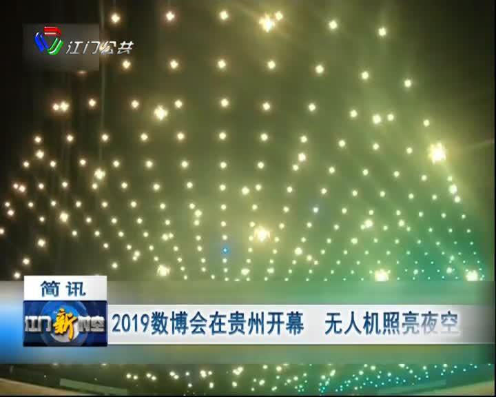 2019数博会在贵州开幕 无人机照亮夜空