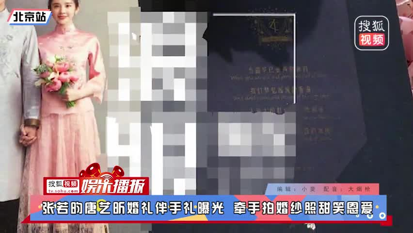 张若昀唐艺昕婚礼伴手礼曝光 牵手拍婚纱照甜笑恩爱