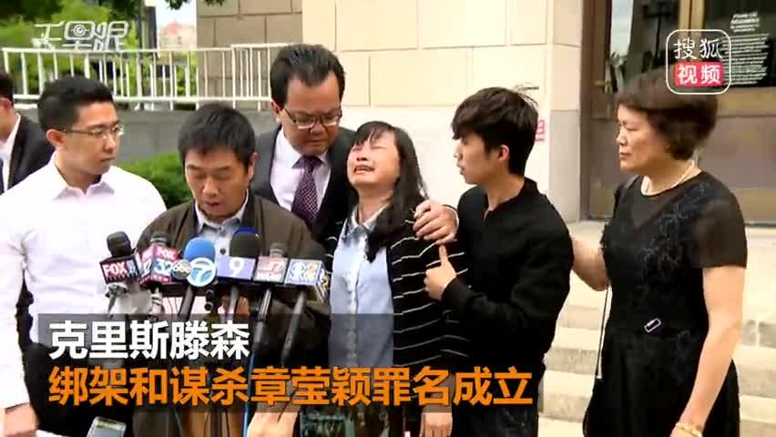 克里斯滕森綁架和謀殺罪名成立 章瑩穎母親失聲痛哭:想帶女兒回家!