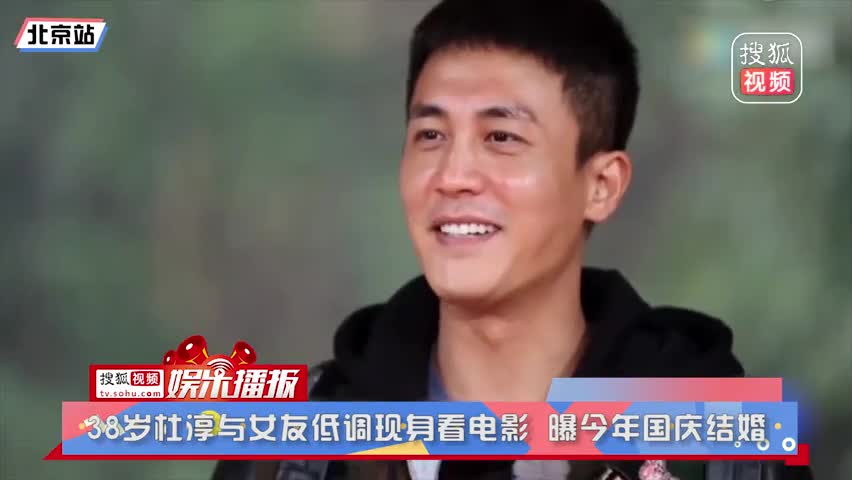 38歲杜淳與女友低調現身看電影曝今年國慶結婚