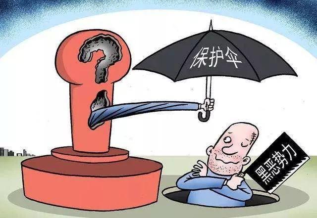 贵州一涉黑涉恶案牵出21名保护伞