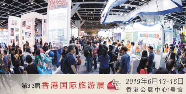 近700家展商将参加香港国际旅游展