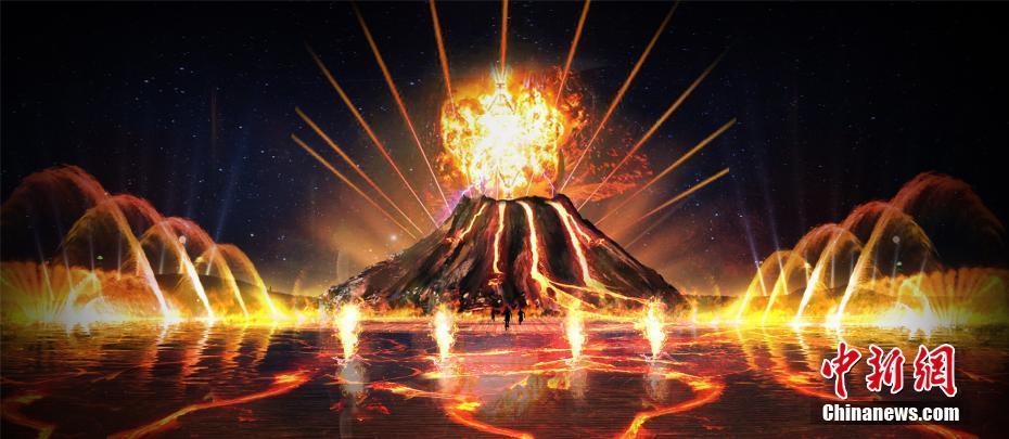 400平水幕现火山喷发