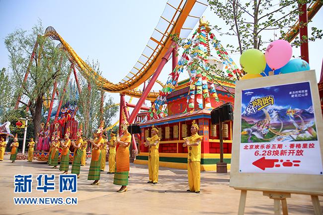 北京欢乐谷-香格里拉