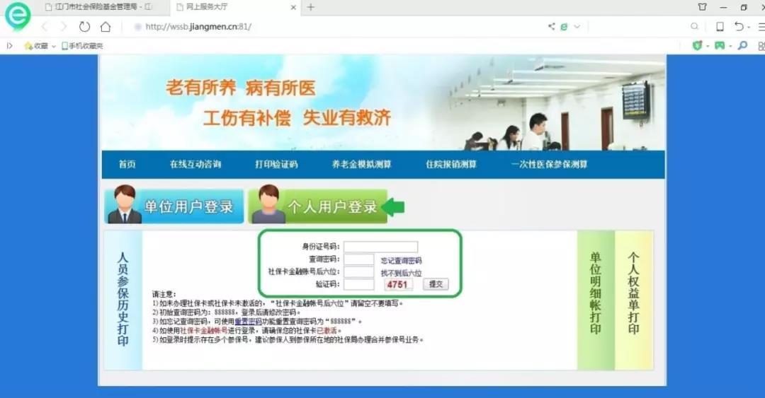 江门社保个人权益记录单自助查询