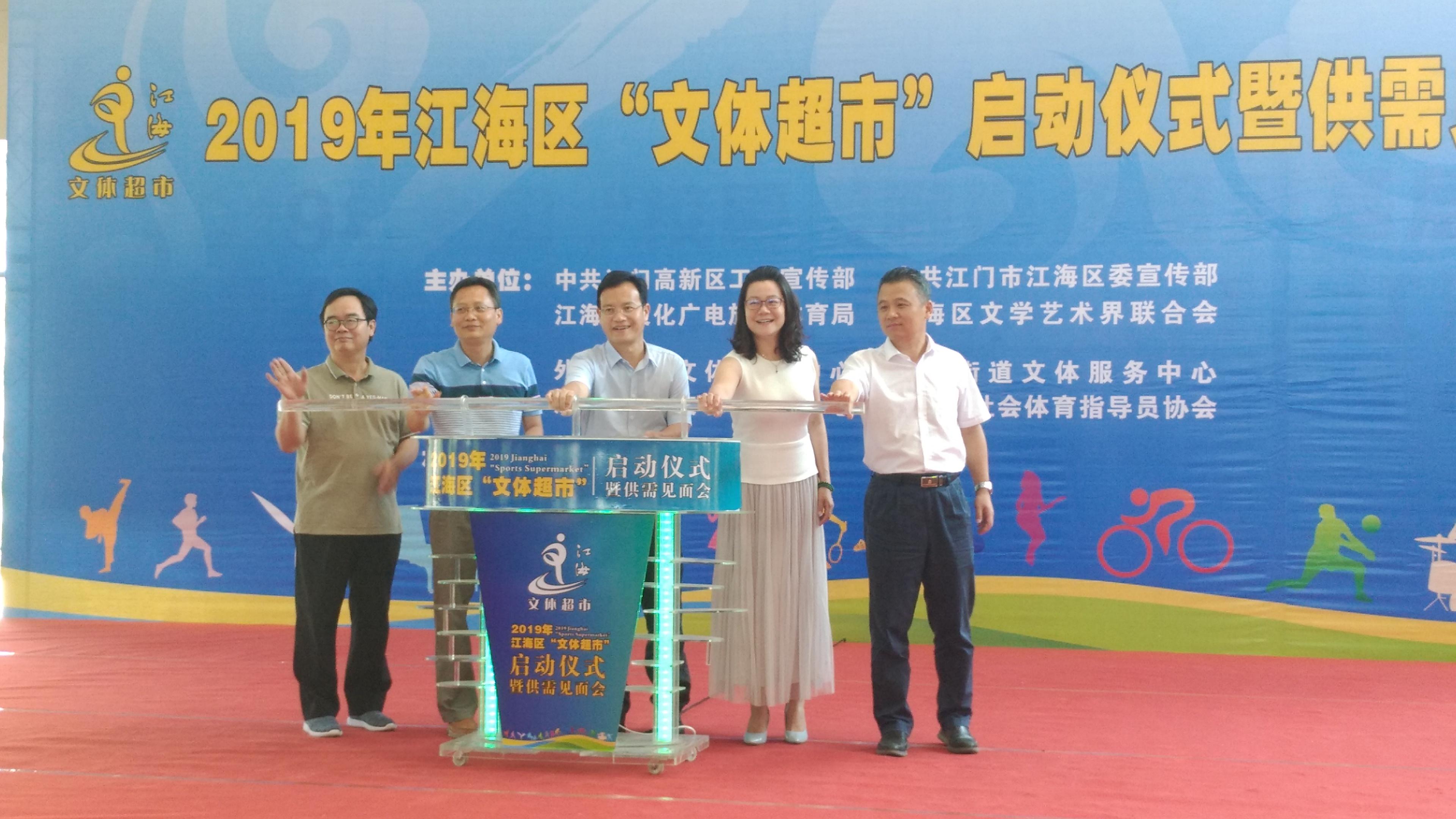 """江海区""""文体超市""""启动 今年提供200多场公共文化活动"""