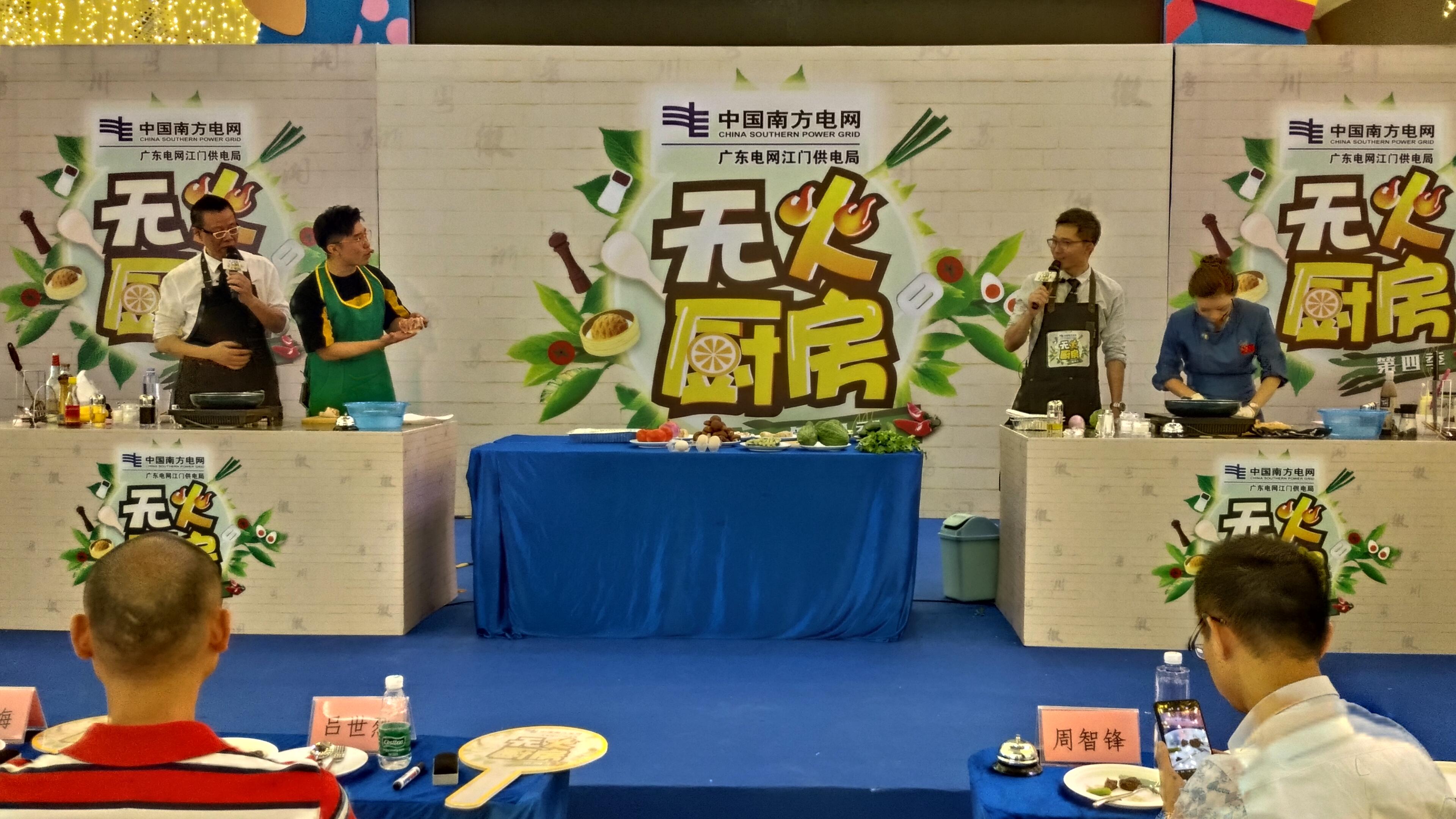 《无火厨房》节目现场互动 市民与主持人比拼厨艺