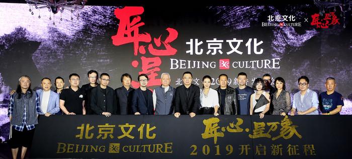北京文化2019新片發布