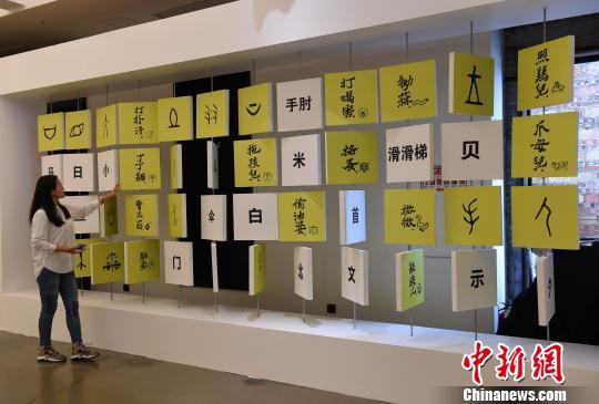 重庆汉字情景艺术展