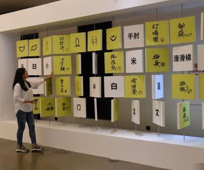 重慶舉辦漢字情景藝術展