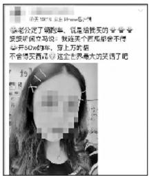 女子替父籌款網絡炫富