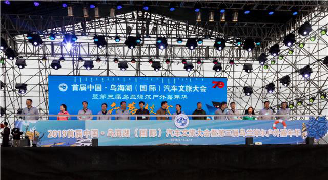中国·乌海湖(国际)汽车文旅大会举行