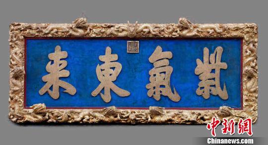 沈阳故宫观众票选出百姓最喜爱的三件文物