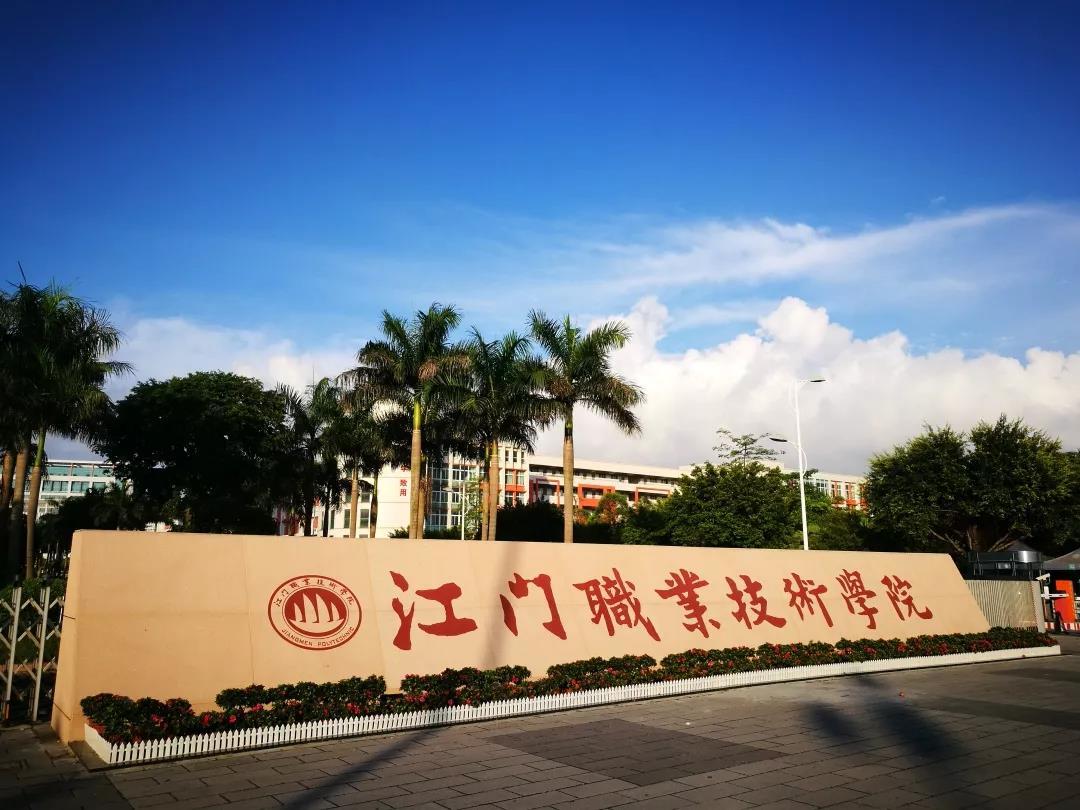江门职院计划招5135人 新增3个专业