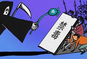 肇庆警方破获一起特大贩毒案件