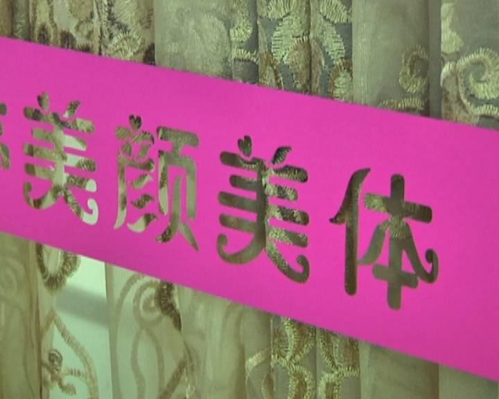 江门女子免费美容体验遇上连环套 预付3万多还签下霸王条款