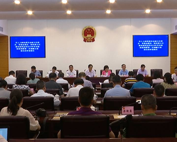 市十五届人大常委会召开第二十三次会议