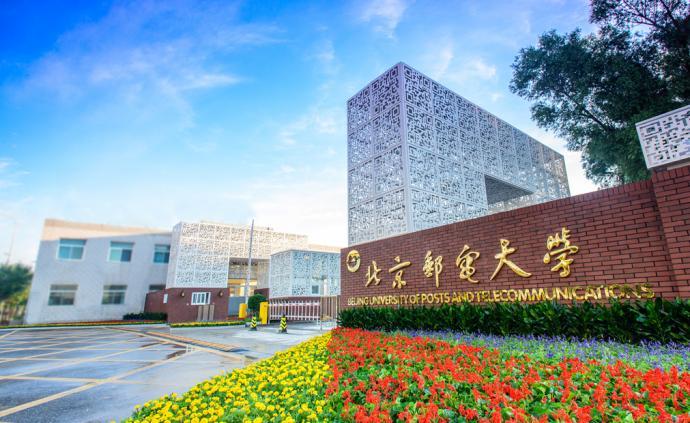 """北京邮电大学被误列为""""野鸡大学"""""""